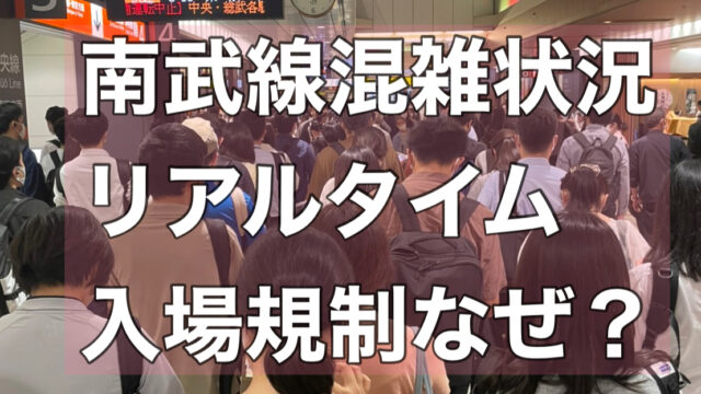 南武線混雑情報リアルタイム最新!立川駅などで入場規制なぜ?