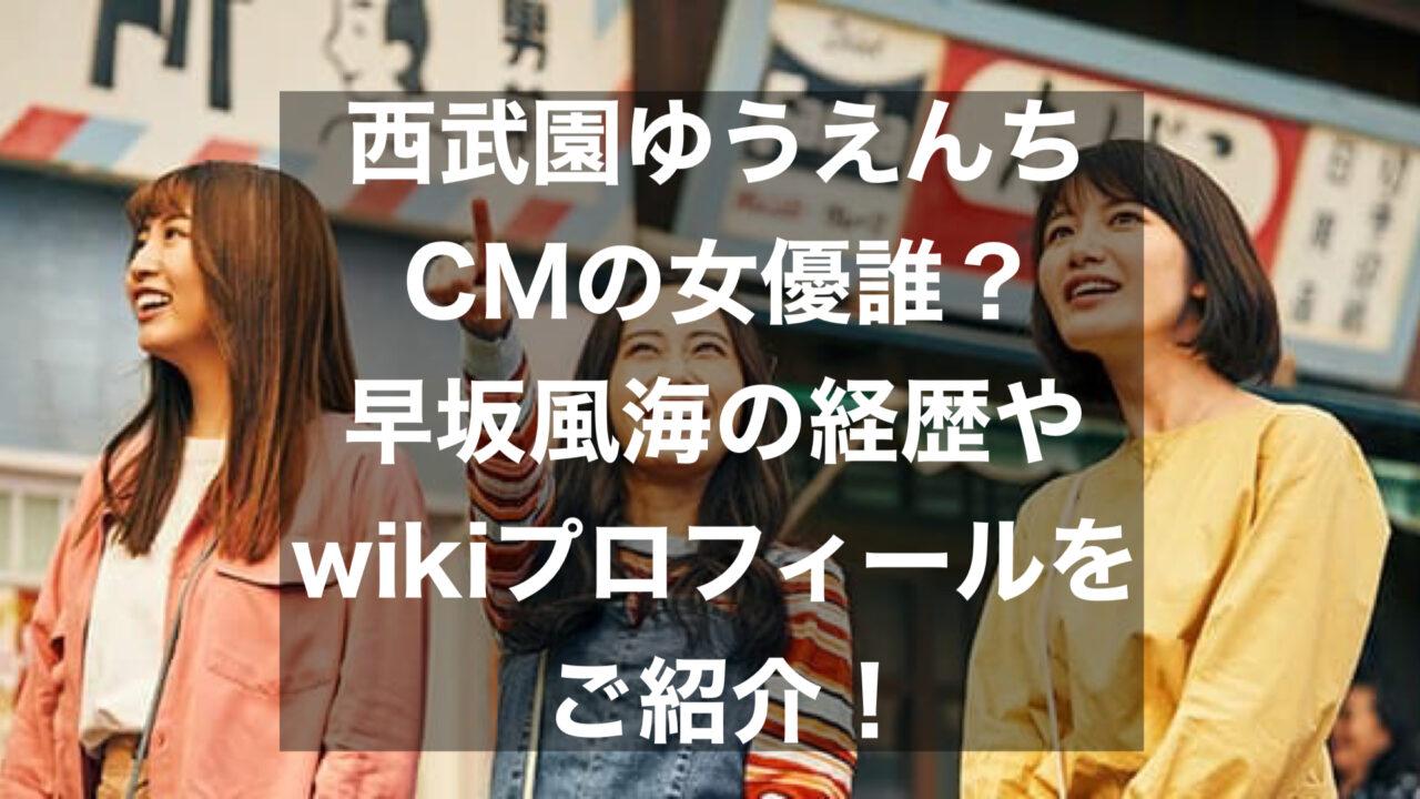 西武園ゆうえんちCMの女優誰?早坂風海の経歴やwikiプロフィールをご紹介!